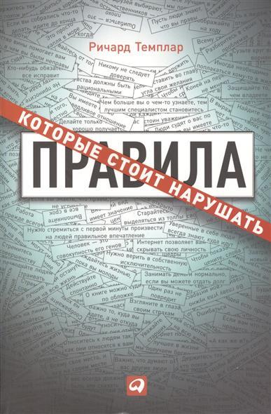Темплар Р. Правила, которые стоит нарушать ISBN: 9785961446470 кампс х правила фотографии и как их нарушать