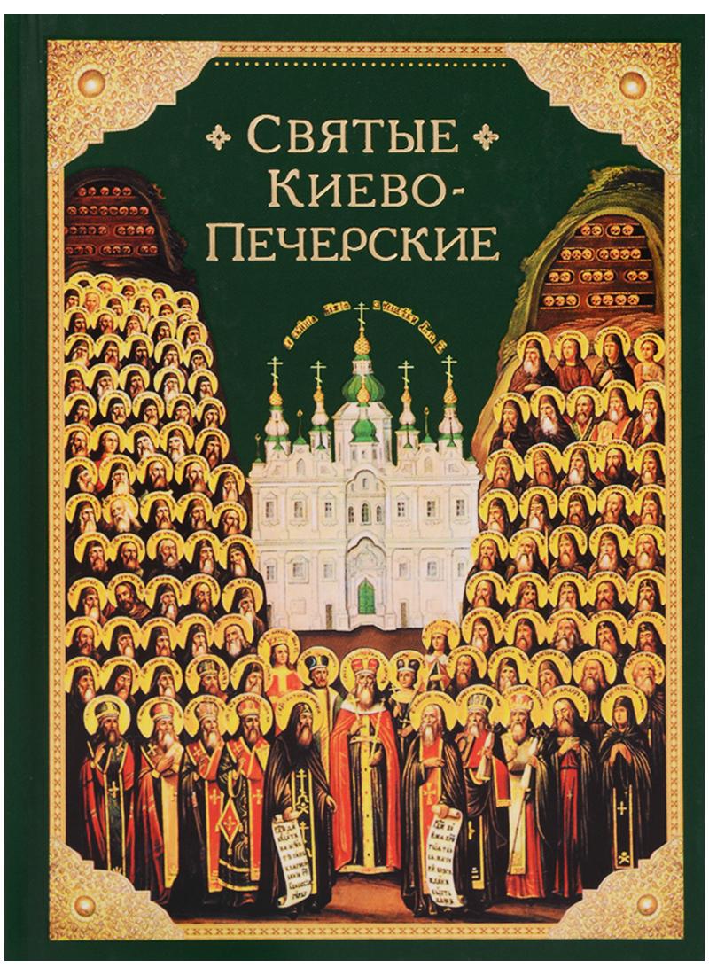 Посадский Н. (сост.) Святые Киево-Печерские ISBN: 9785906853899 отсутствует святые киево печерские