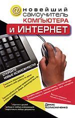Колисниченко Д. Новейший самоучитель компьютера и Интернет