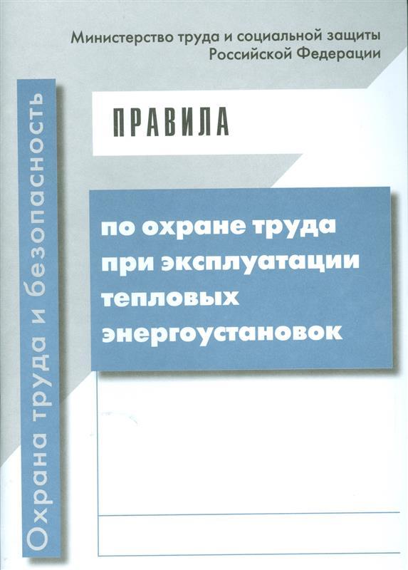 Правила по охране труда при эксплуатации тепловых энергоустановок