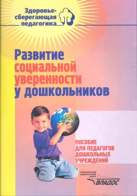 Развитие социальной уверенности у дошкольников: Пособие для педагогов дошкольных учреждений