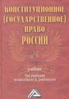 Конституционное (государственное) право России: Учебник. 2-е издание, дополненное и переработанное
