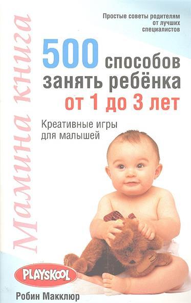 Мамина книга 500 способов занять ребенка от 1 до 3 лет