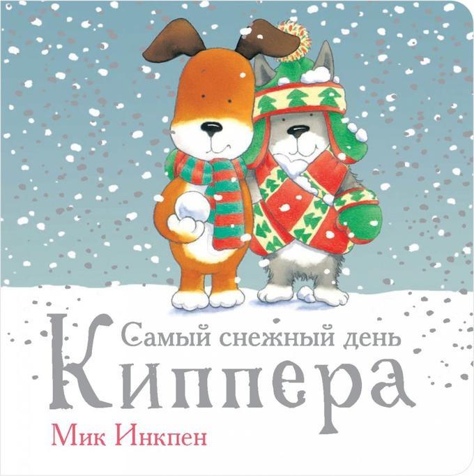 Инкпен М. Самый снежный день Киппера полякова м снежный князь