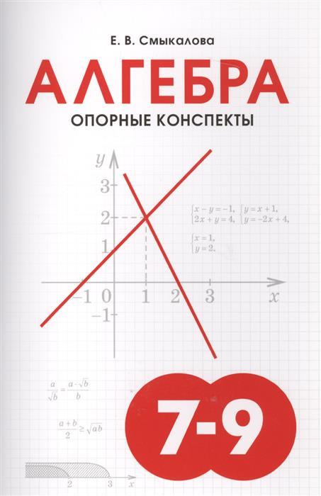 Смыкалова Е. Алгебра. Опорные конспекты. 7-9 классы алгебра 7 9 классы квадратное уравнение квадратный трехчлен 2