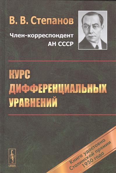Степанов В.: Курс дифференциальных уравнений