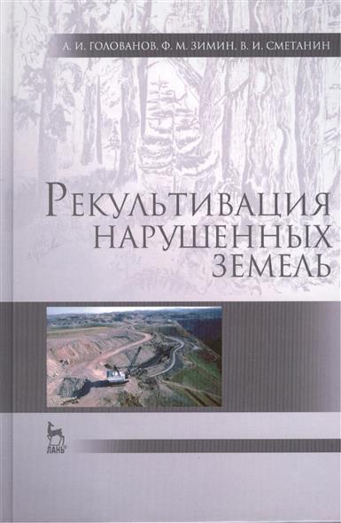 Рекультивация нарушенных земель: Учебник. Издание второе, исправленное и дополненное