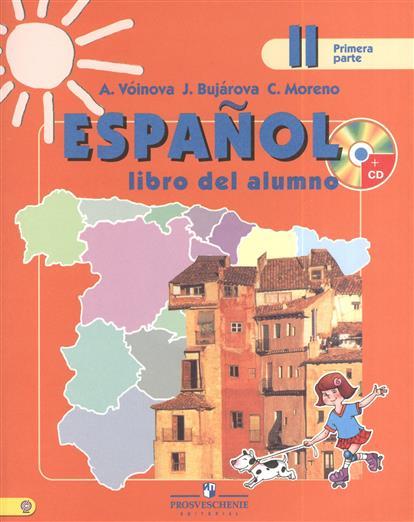 Испанский язык. II класс. Учебник для общеобразовательных учреждений и школ с углубленным изучением испанского языка с приложением на электронном носителе. В двух частях. Часть 1 (комплект из 2 книг)