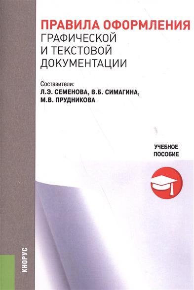 Правила оформления графической и текстовой документации. Учебное пособие