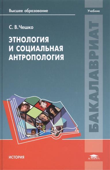Этнология и социальная антропология: учебное пособие