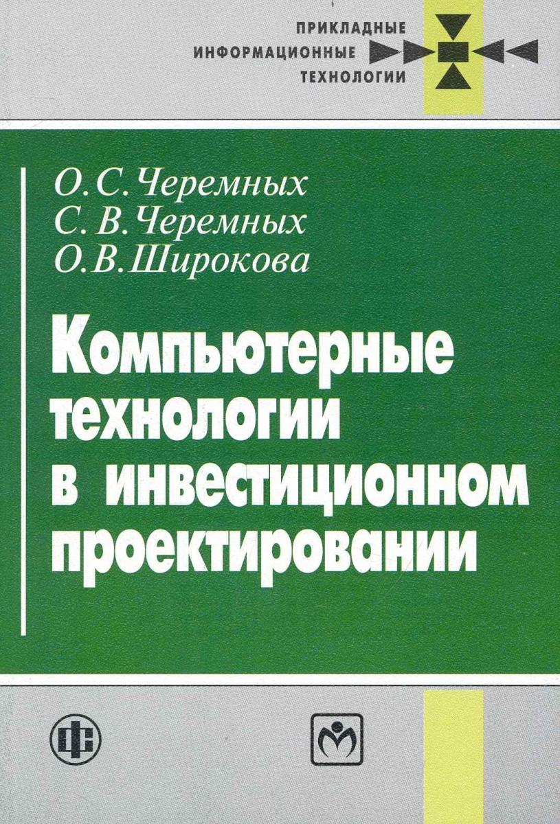 Черемных О., Черемных С., Широкова О. Компьютерные технологии в инвестиционном проектир.
