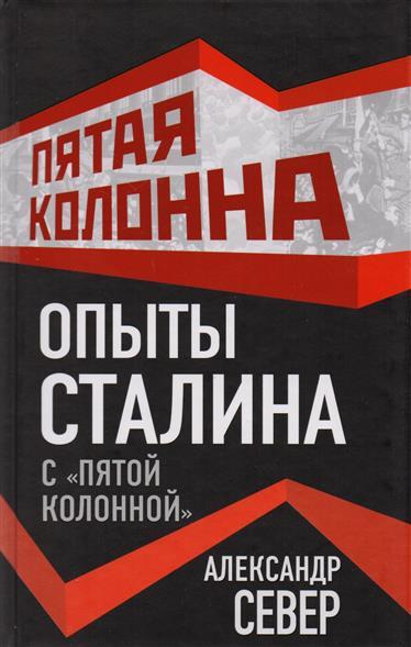 Север А. Опыты Сталина с пятой колонной ISBN: 9785906947390 александр север опыты сталина с пятой колонной