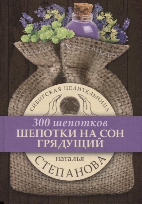 Степанова Н. Шепотки на сон грядущий чтобы приблизить век грядущий