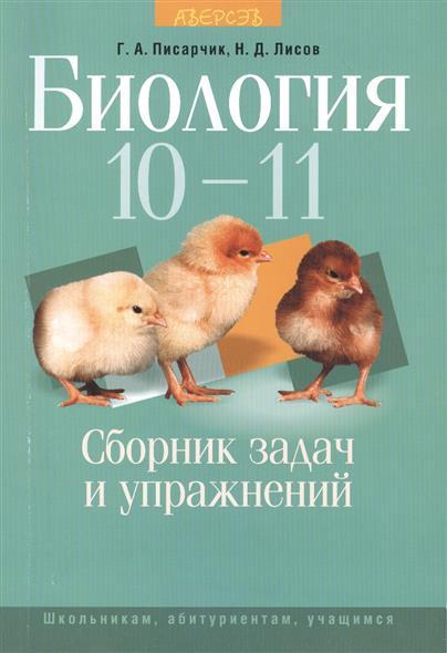 Биология. 10-11 классы. Сборник задач и упражнений. 3-е издание