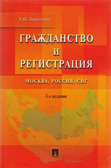 Гражданство и регистрация Москва Россия СНГ