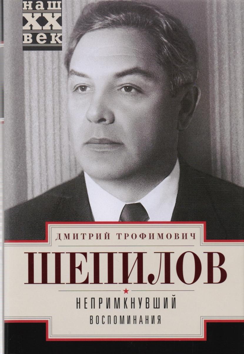 Шепилов Д. Непримкнувший. Воспоминания фонкинос д воспоминания роман