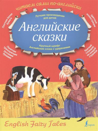 Анашина Н. (ред.) Английские сказки / English Fairy Tales english fairy tales