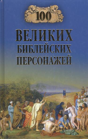 Рыжов К. Сто великих библейских персонажей кухня библейских времен