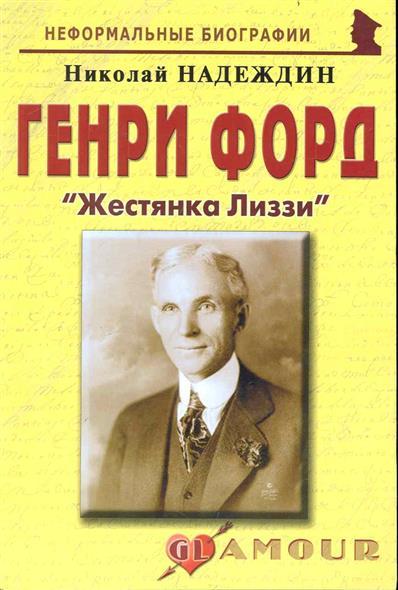 Генри Форд Жестянка Лиззи
