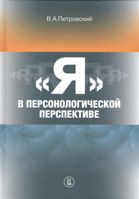 Петровский В. Я в персонологической перспективе центрполиграф крестовский елагин петровский