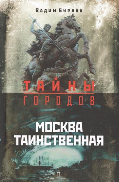 Бурлак В. Москва таинственная вадим бурлак москва подземная