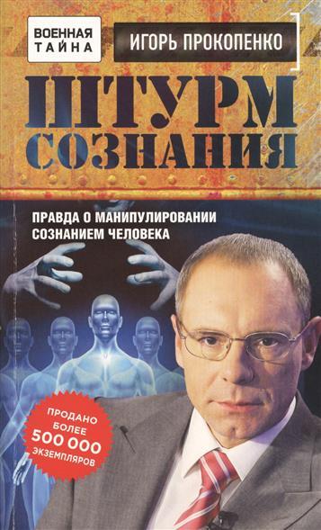 Прокопенко И. Штурм сознания. Правда о манипулировании человека