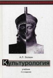 Золкин А. Культурология Учебник