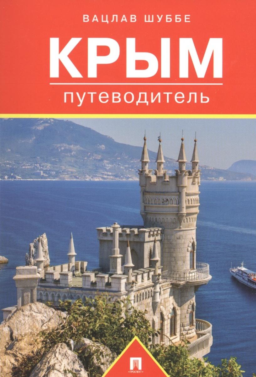 Шуббе В. Крым: путеводитель ISBN: 9785392213948