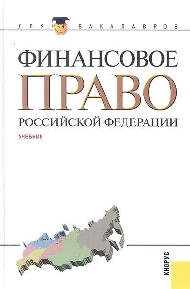 Финансовое право РФ Учебник