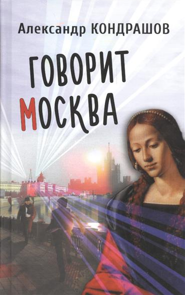 Кондрашов А. Говорит Москва. Роман цены