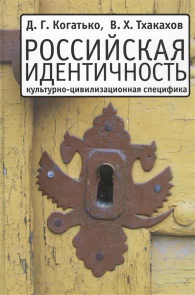 Российская идентичность: культурно-цивилизационная специфика