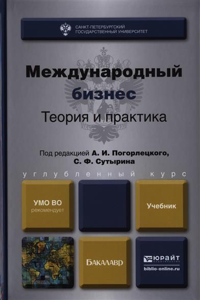 Погорлецкий А.: Международный бизнес. Теория и практика. Учебник для бакалавров