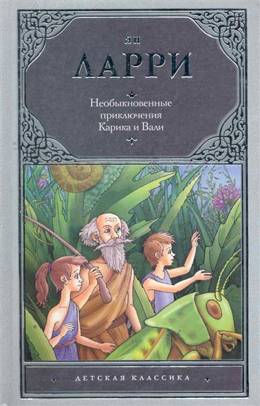 Ларри Я. Необыкновенные приключения Карика и Вали ларри я необыкновенные приключения карика и вали