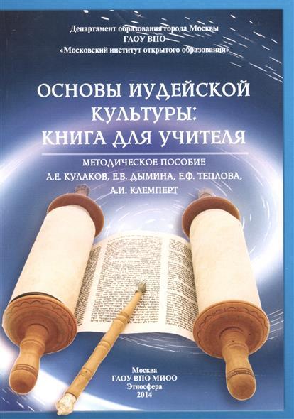 Основы иудейской культуры: книга для учителя. Методическое пособие