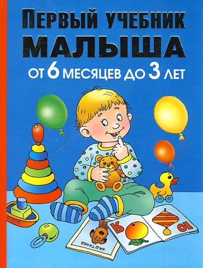 Жукова О. Первый учебник малыша От 6 мес. до 3 лет водолазова м л первый учебник девочки от 6 месяцев до 3 лет