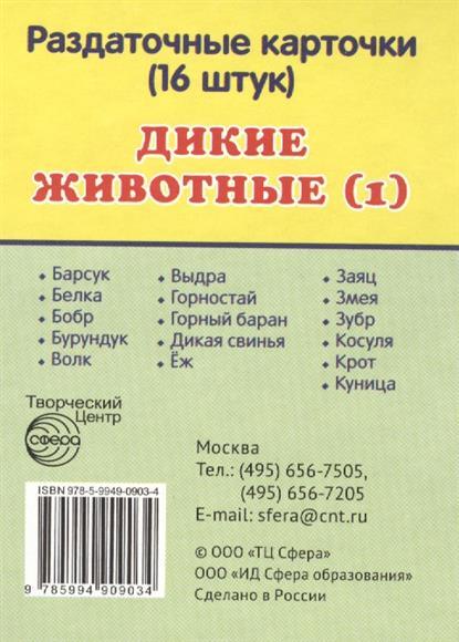 Дикие животные (1). Раздаточные карточки (16 штук)