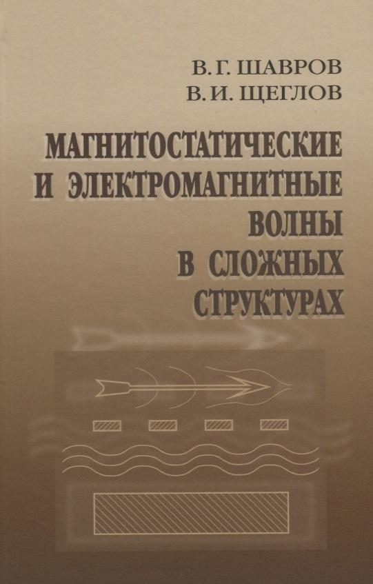 Шавров В., Щеглов В. Магнитостатические и электромагнитные волны в сложных структурах icons of vintage fashion