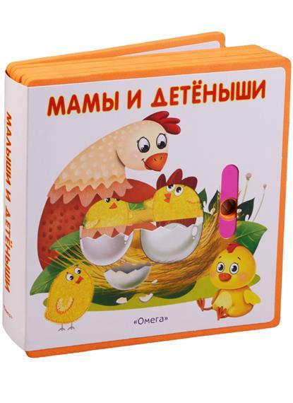 Шестакова И. Мама и детеныши детеныши животных
