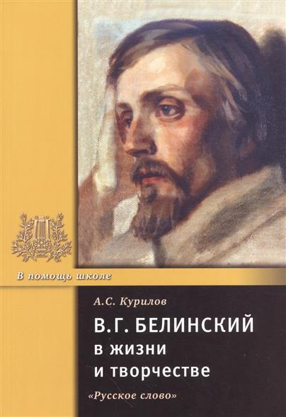 В.Г. Белинский в жизни и творчестве. Учебное пособие