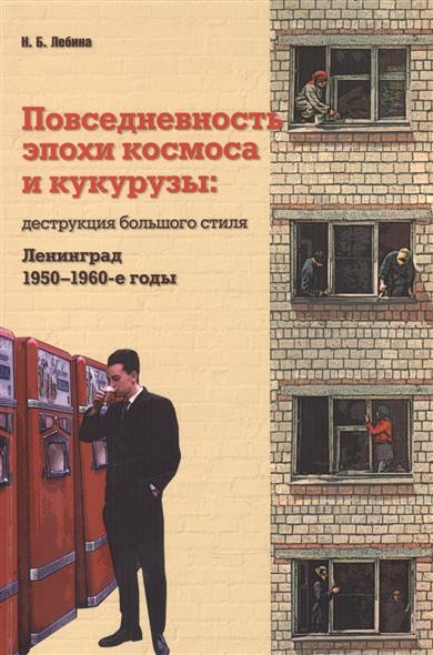 Повседневность эпохи космоса и кукурузы: деструкция большого стиля. Ленинград, 1950-1960-е годы