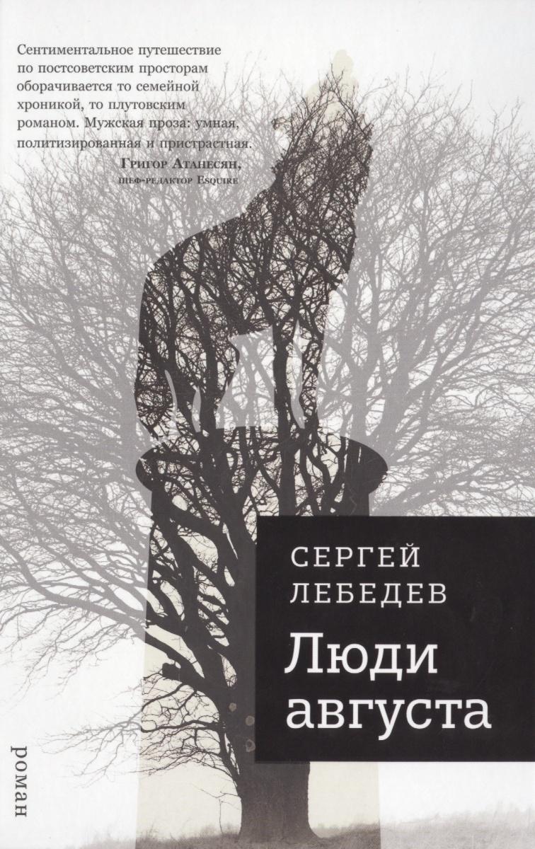 Лебедев С. Люди августа. Роман