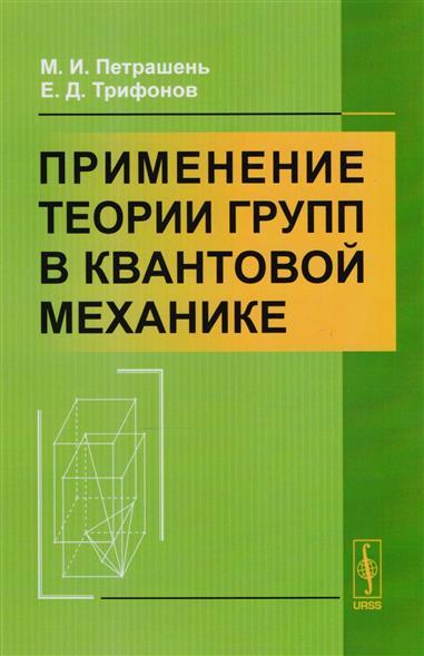 Петрашень М., Трифонов Е. Применение теории групп в квантовой механике