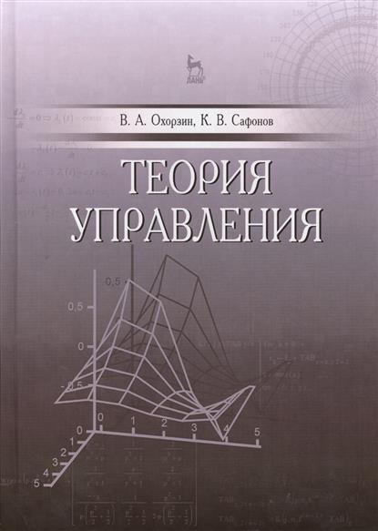 купить Охорзин В., Сафонов К. Теория управления по цене 830 рублей