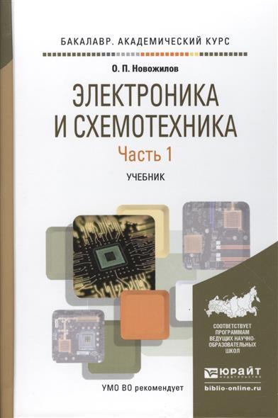Электроника и схемотехника. Часть 1. Учебник для академического бакалавриата