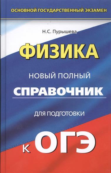 Физика. Новый полный справочник для подготовки к ОГЭ. 9 класс