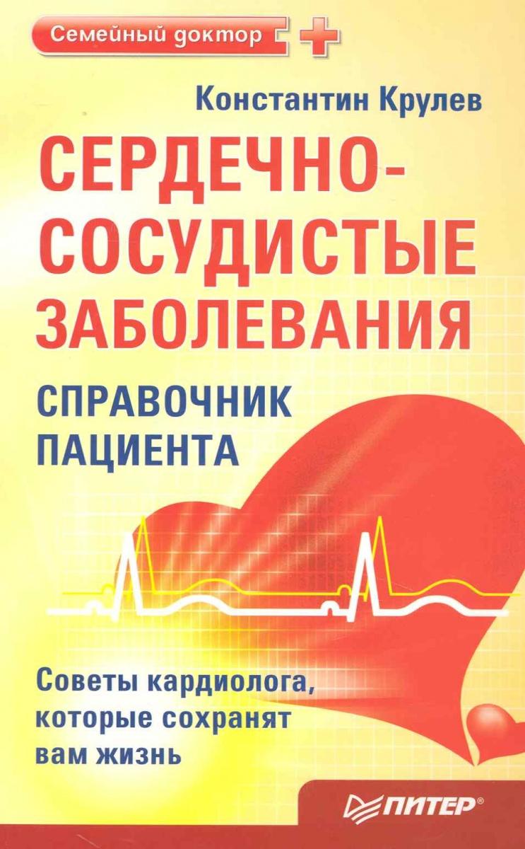 Сердечно-сосудистые заболевания Справочник пациента