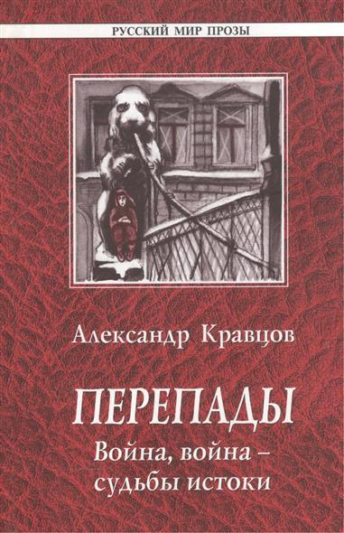 Кравцов А. Перепады. Война, война - судьбы истоки ISBN: 5895770606