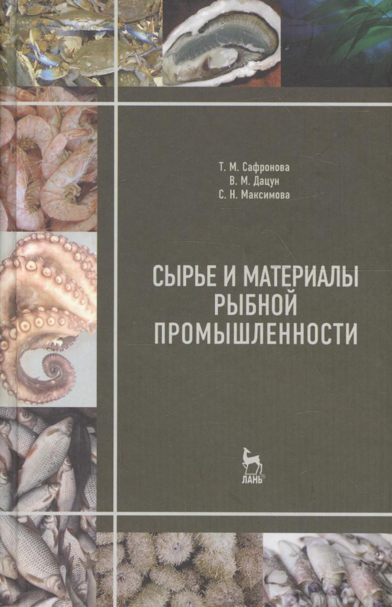 Сафронова Т., Дацун В., Максимова С. Сырье и материалы рыбной промышленности. Учебник