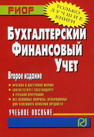 Бабаев Ю. Бухгалтерский финансовый учет бабаев ю петров а бухгалтерский учет в торговле и общественном питании