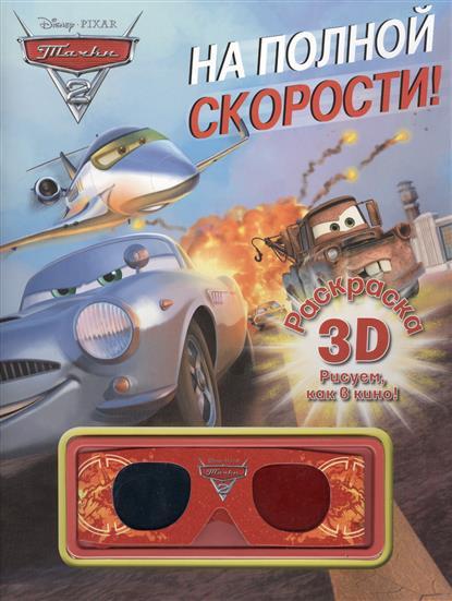 Пименова Т. (ред.) Раскраска 3D (Тачки). На полной скорости! Внутри 3D-очки! 3d очки nvidia 3d 3d